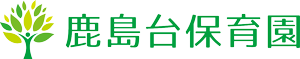 鹿島台保育園